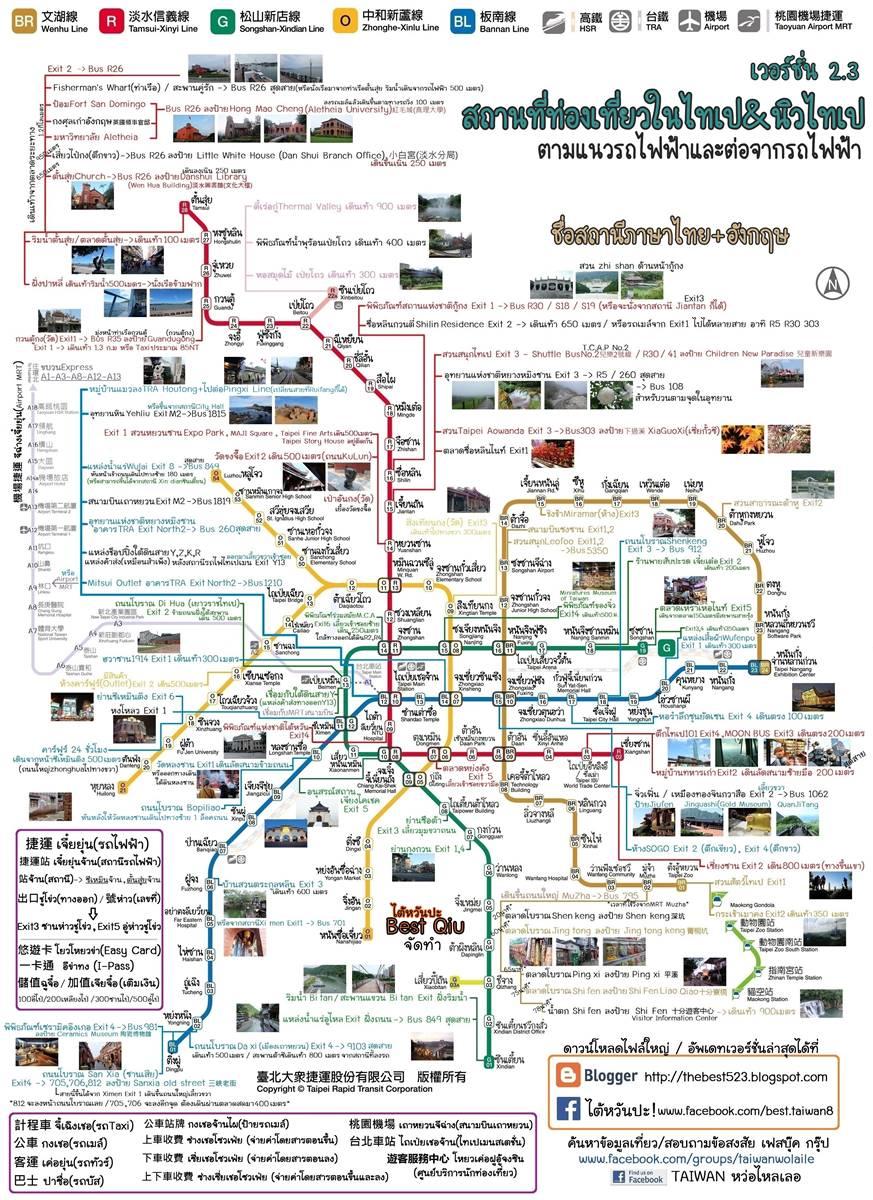 Taipei MRT Map