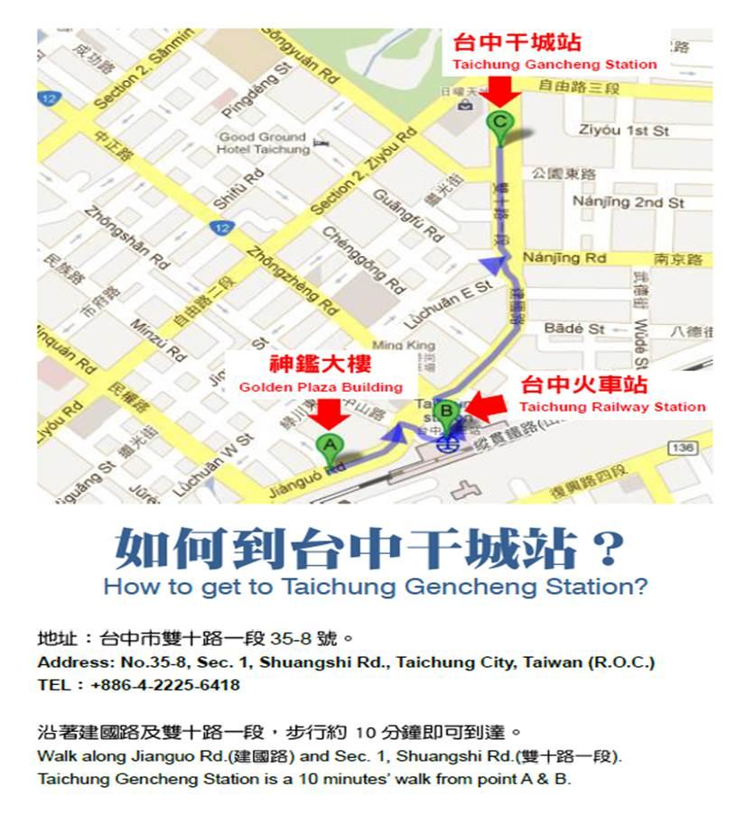 Taichung Gancheng Bus Station