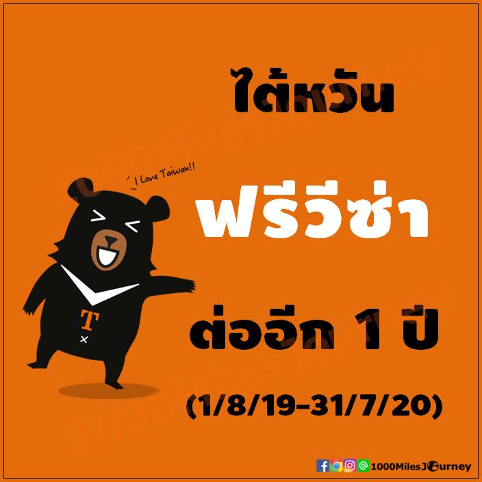 ไต้หวันขยายเวลาฟรีวีซ่าให้กับนักท่องเที่ยวชาวไทย