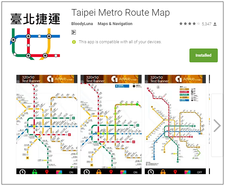 Taipei Metro Route Map APP