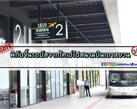 Bus from Taipei to Taoyuan Airport