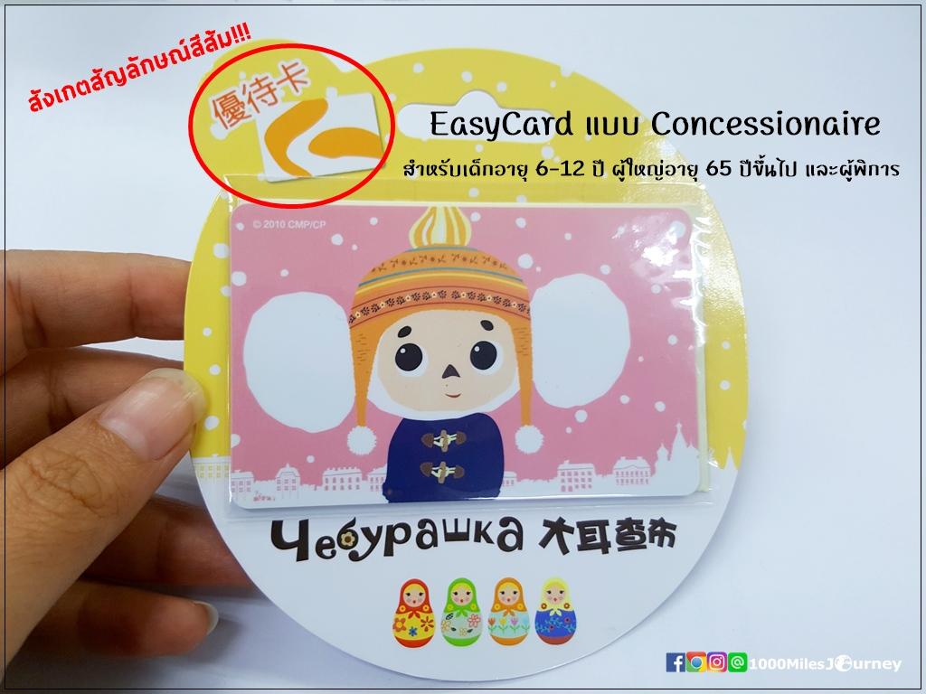 EasyCard Taiwan