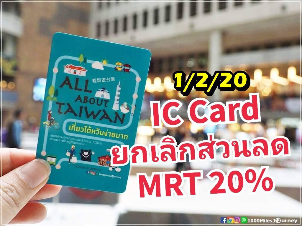 IC card Taiwan