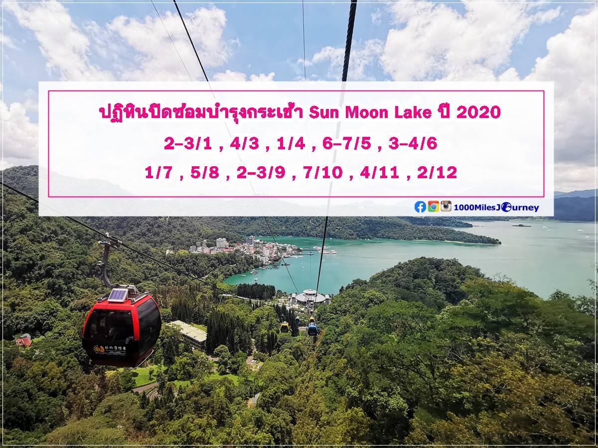 ปฏิทินซ่อมกระเช้า Sun Moon Lake ปี 2020