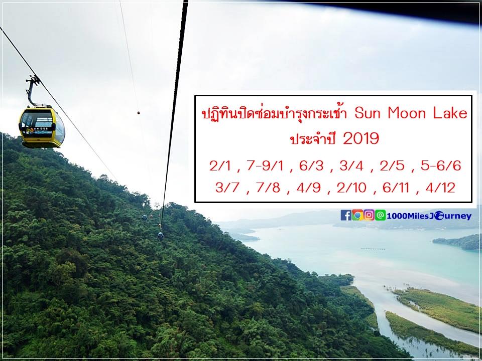 Sun Moon Lake Ropeway