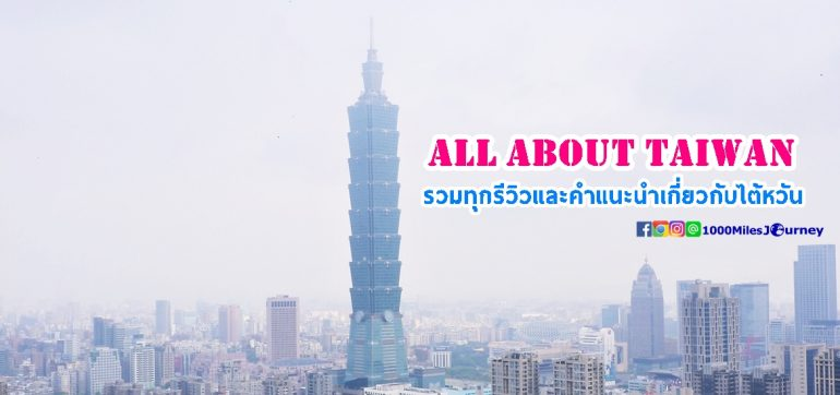 All About Taiwan