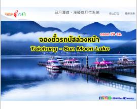 Booking Taichung - Sun Moon Lake Bus