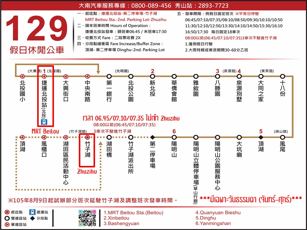 MRT Beitou take bus to Zhuzihu