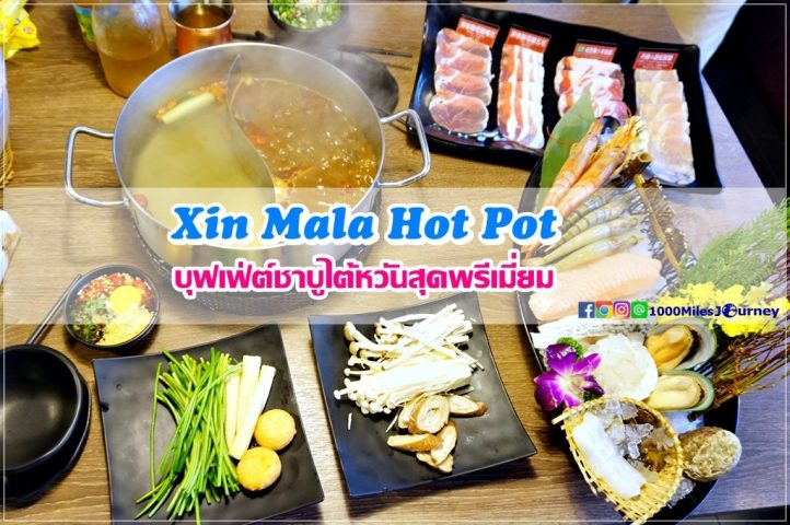 Xin Mala Hot Pot @ Taipei