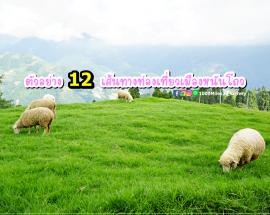 Nantou Attractions