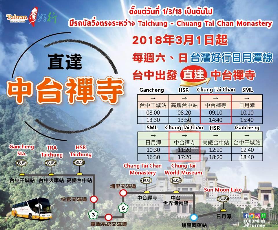 Bus from Taichung to Chung Tai Chan Monastery