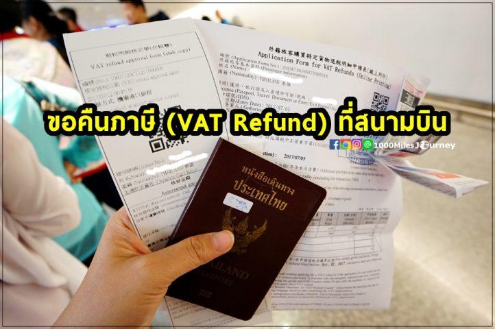 Taiwan VAT Refund