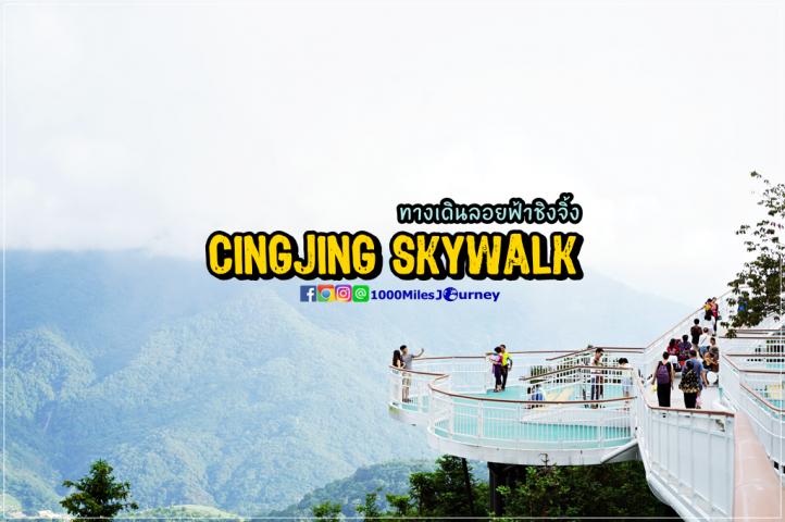 Cingjing Skywalk