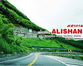 Alishan อาลีซาน