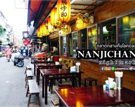 Nanjichang Night Market @ Taipei