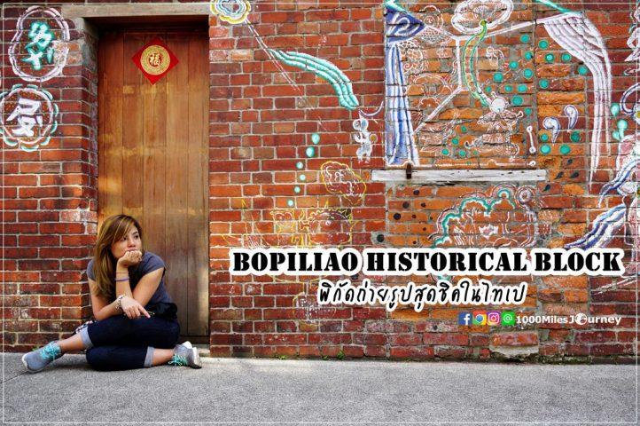 Bopiliao Historical Block @ Taipei