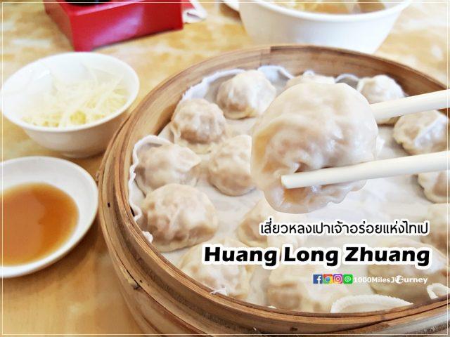 Huang Long Zhuang Xiao Long Bao