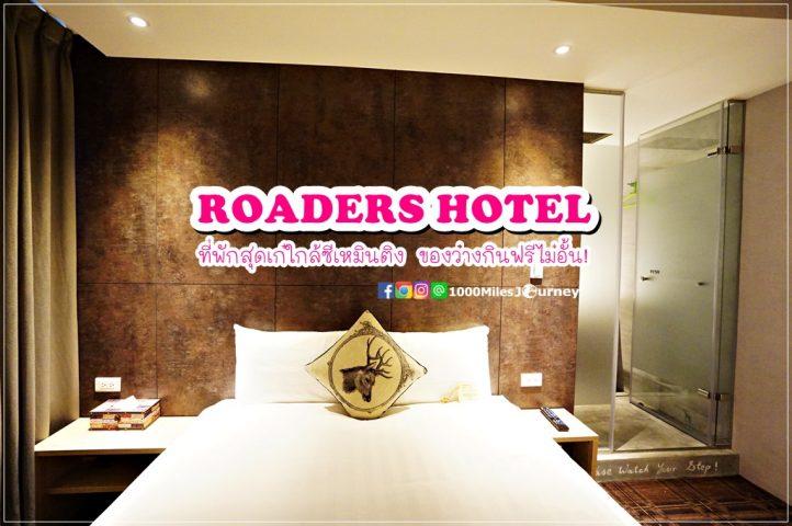Roaders Hotel @ Taipei