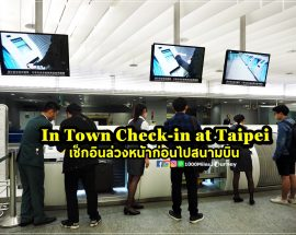 In Town Check-in at Taipei