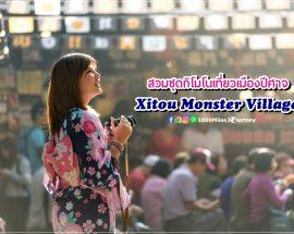 Xitou Monster Village @ Nantou Taiwan