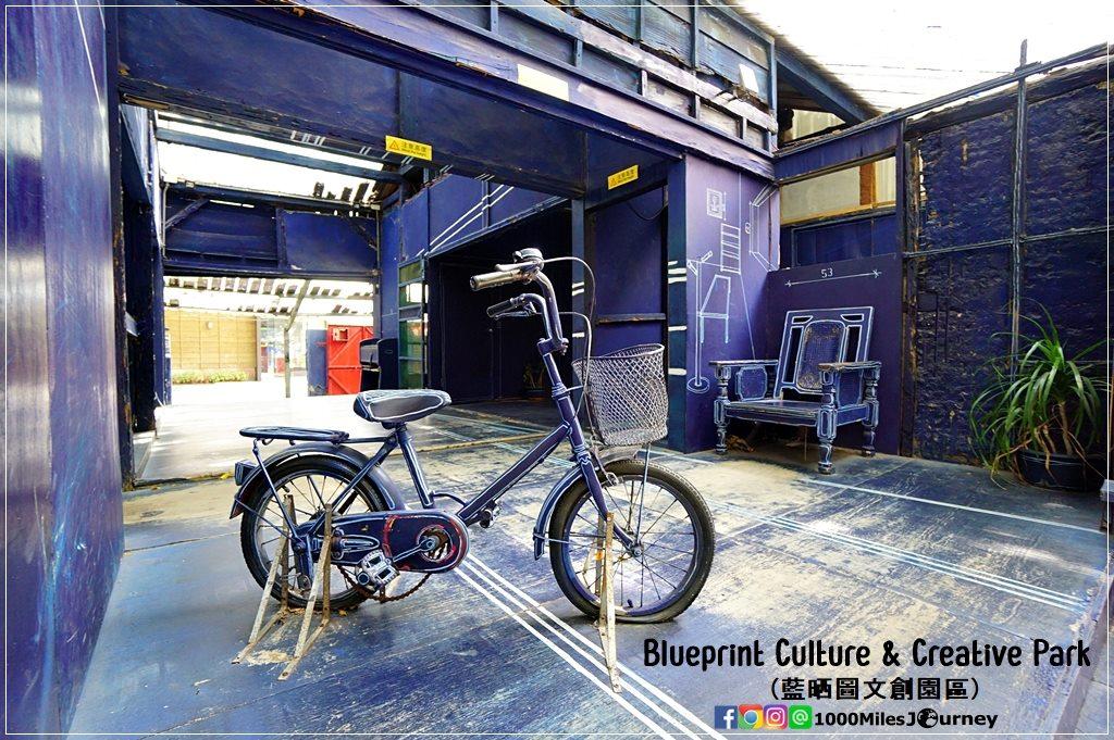 Blueprint Culture and Creative Park (藍晒圖文創園區)