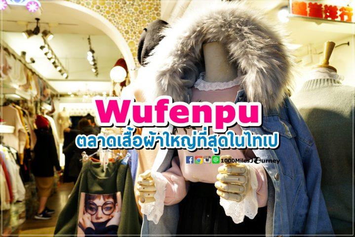 Wufenpu Taipei