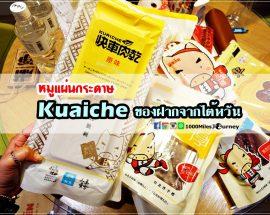 Kuaiche ของฝากจากไต้หวัน