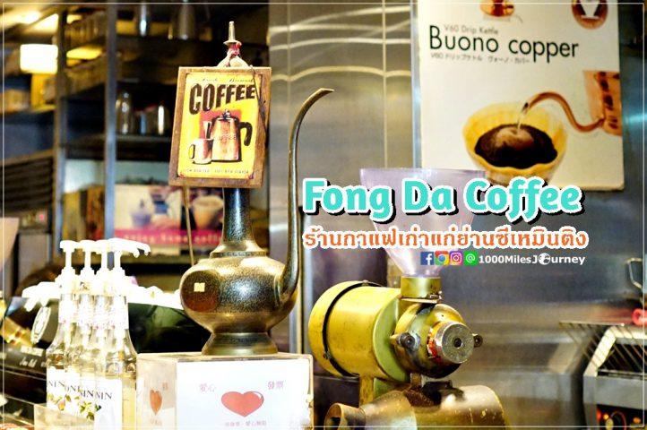 Cafe at Ximending Taipei