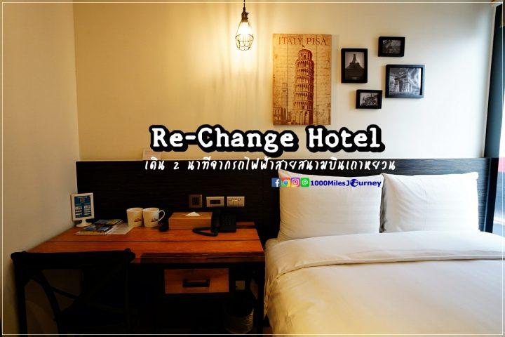Re-Change Hotel @ Taipei