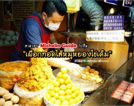 เผือกทอดไส้หมูหยองไข่เค็ม