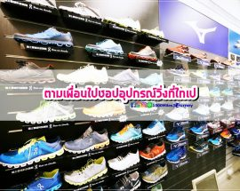 Running Accessories Shop at Taipei