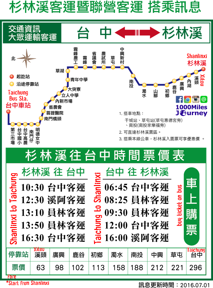 bus to Shanlinxi timetable