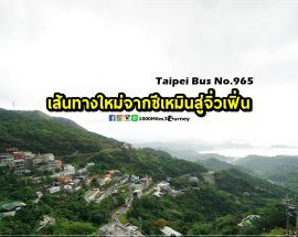 Taipei Bus 965 from Ximen to Jiufen