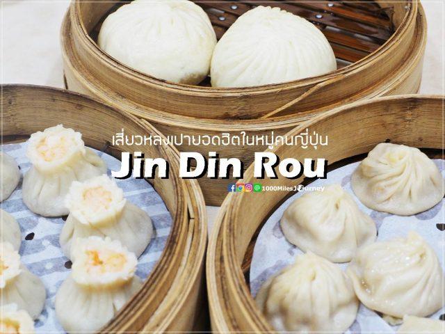 Jin Din Rou (京鼎樓)