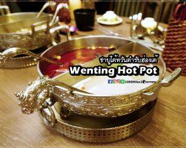 Wenting Hot Pot Taipei