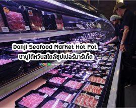 Donji Seafood Market Hot Pot Taipei