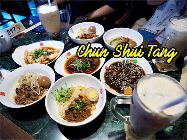 Chun Shui Tang ชานมไข่มุขไต้หวัน