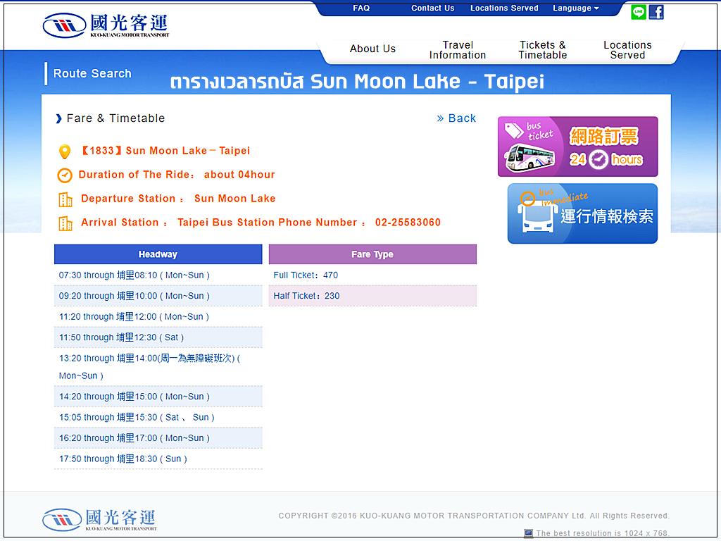 Booking Taipei to Sun Moon Lake Bus