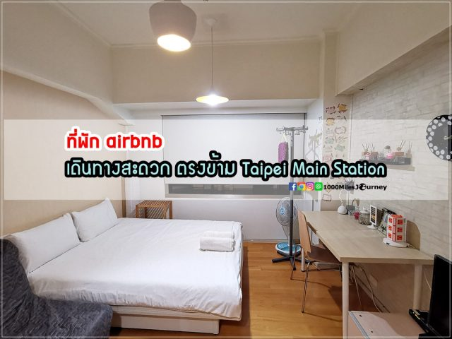airbnb Taipei Main Station
