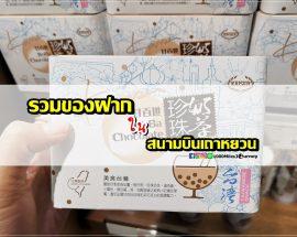 Taiwan Yummy Souvenir