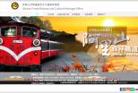 Alishan Forest Railway