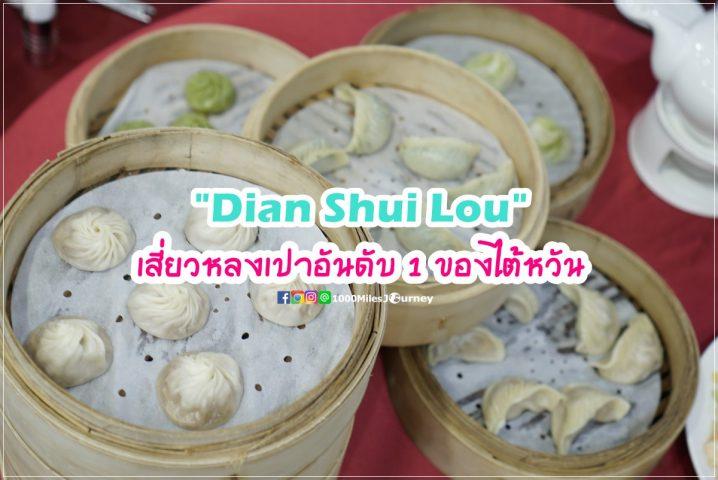 Dian Shui Lou 點水樓