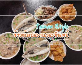 Tainan Milkfish Porridge