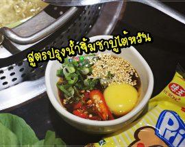 น้ำจิ้มชาบู ไต้หวัน