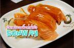 ร้านอาหารญี่ปุ่น Sunway ซีเหมินติง