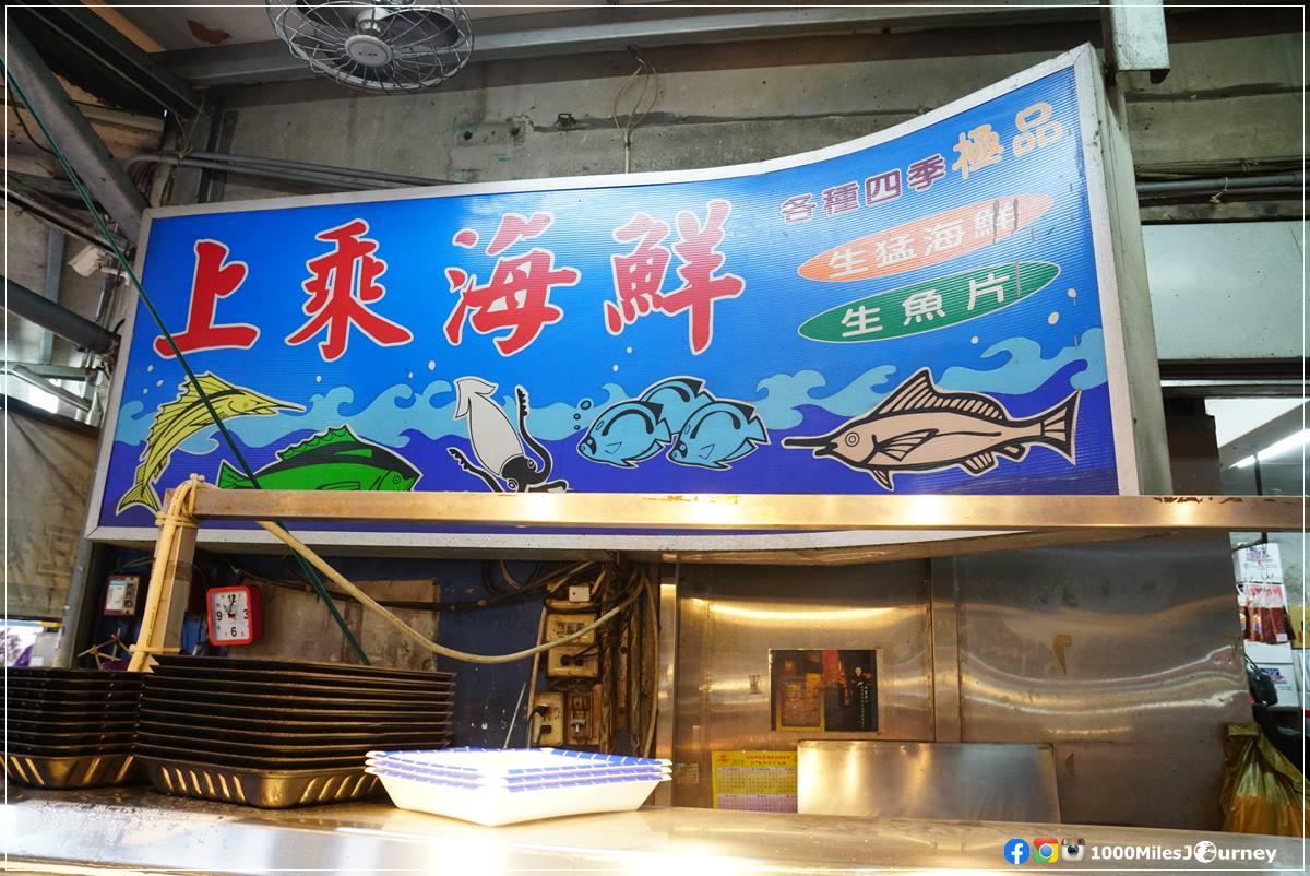 Taipei Fish Market ตลาดปลาไทเป