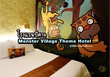 Xitou Monster Village Hotel Nantou