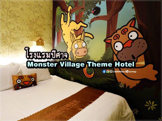 Xitou Monster Village Hotel Nantou