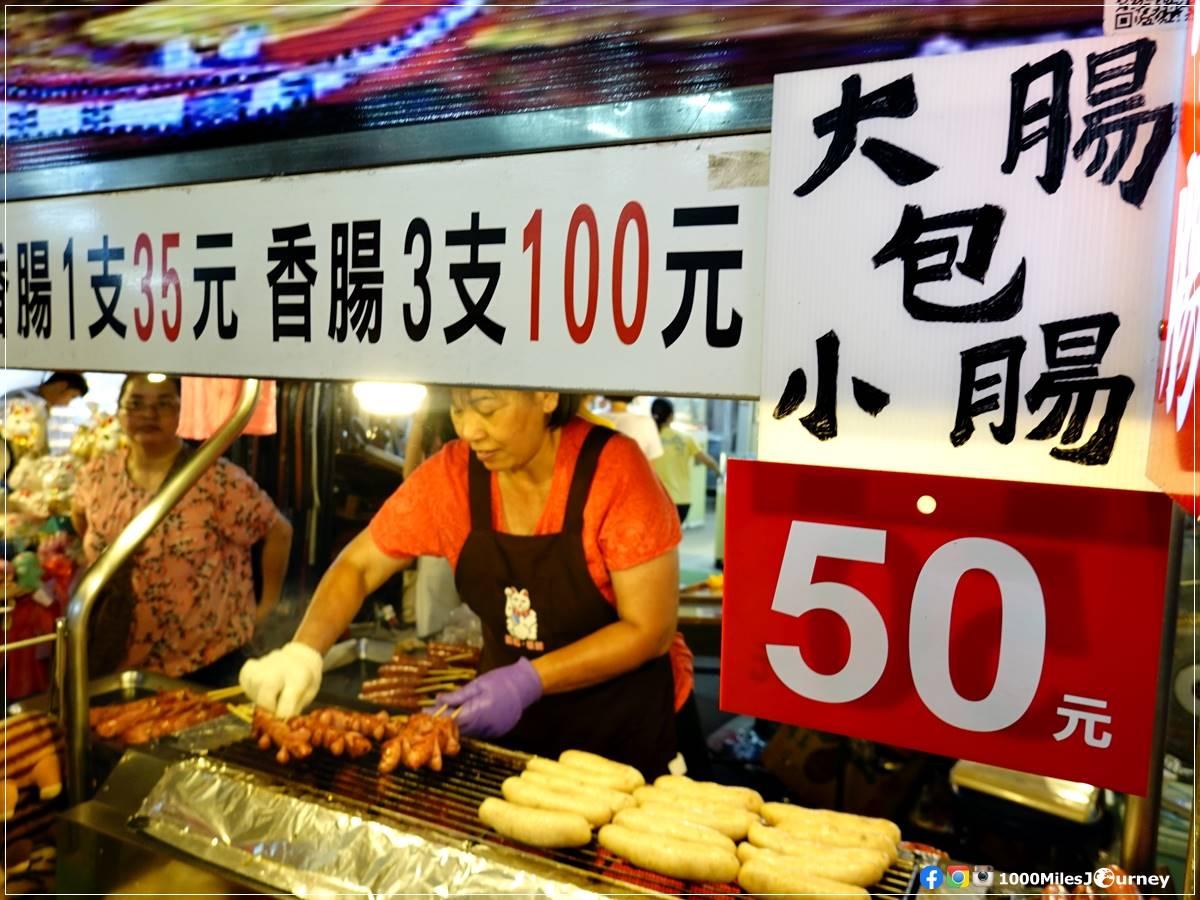 Raohe Night Market ตลาดกลางคืนเหราเหอ