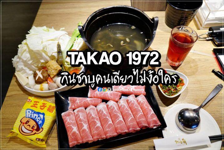 Takao 1972 ชาบูหม้อเดี่ยว